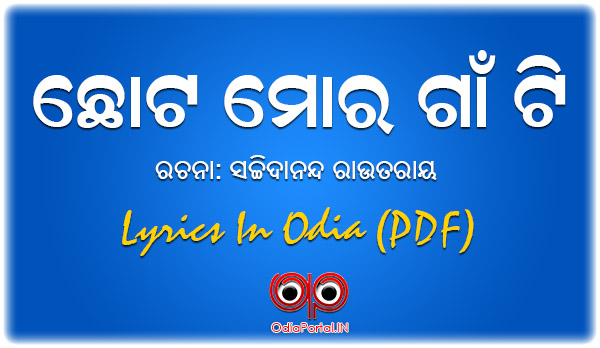 "Chhota Mora Gaon Ti Kabita Poetry Lyrics in Odia, Chota Mora Gaon Ti Youtube Video, Choto Mora Gaan Ti Odisha, Sachidananda Raut Ray"" The Directors(music n video) Chhota Mora Gaan Ti (Sachi Routray) odia song, chota mora gan ti video, lyrics, Sachidananda Routray poem, Download Chota Mora Gann Ti By Sachidananda Rautray Lyrics In Odia (PDF Available)"