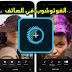 تحميل برنامج Photoshop الفوتوشوب على الهاتف للتعديل على الصور باحترافية