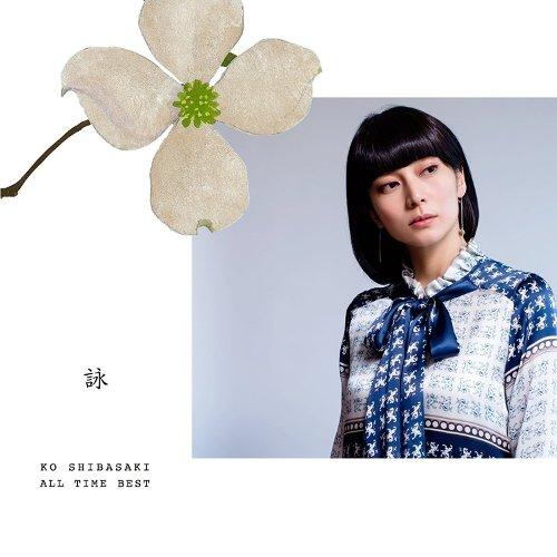 Kou Shibasaki - KO SHIBASAKI ALL TIME BEST Ei