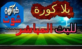 يلا كورة | مشاهدة مباريات اليوم بث مباشر موقع يلا كورة  | Yalla Kora