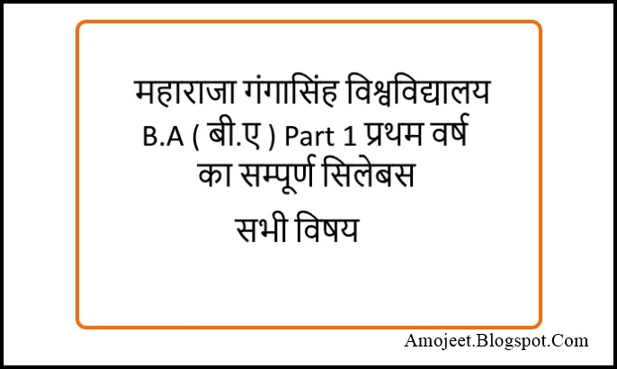 MGSU-BIKANER-B.A-PART-FIRST-SYLLABUS