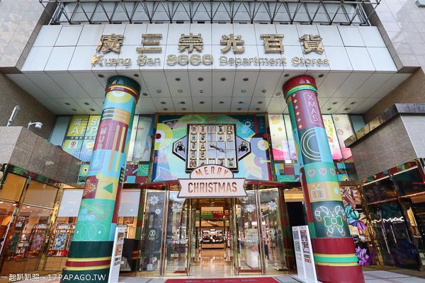 2018台中聖誕節活動,廣三SOGO百貨,聖誕之夜遇見奇蹟