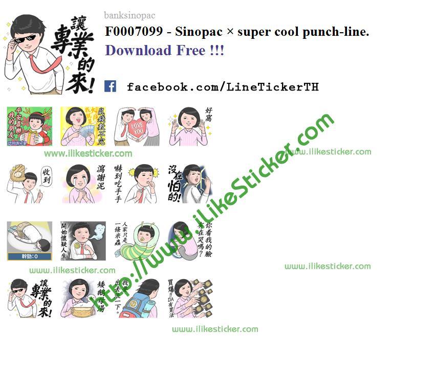 Sinopac × super cool punch-line.