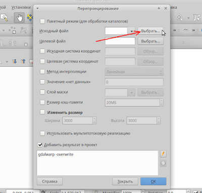 QGIS raster reproject tools gdalwarp interface, перепроецирование растров