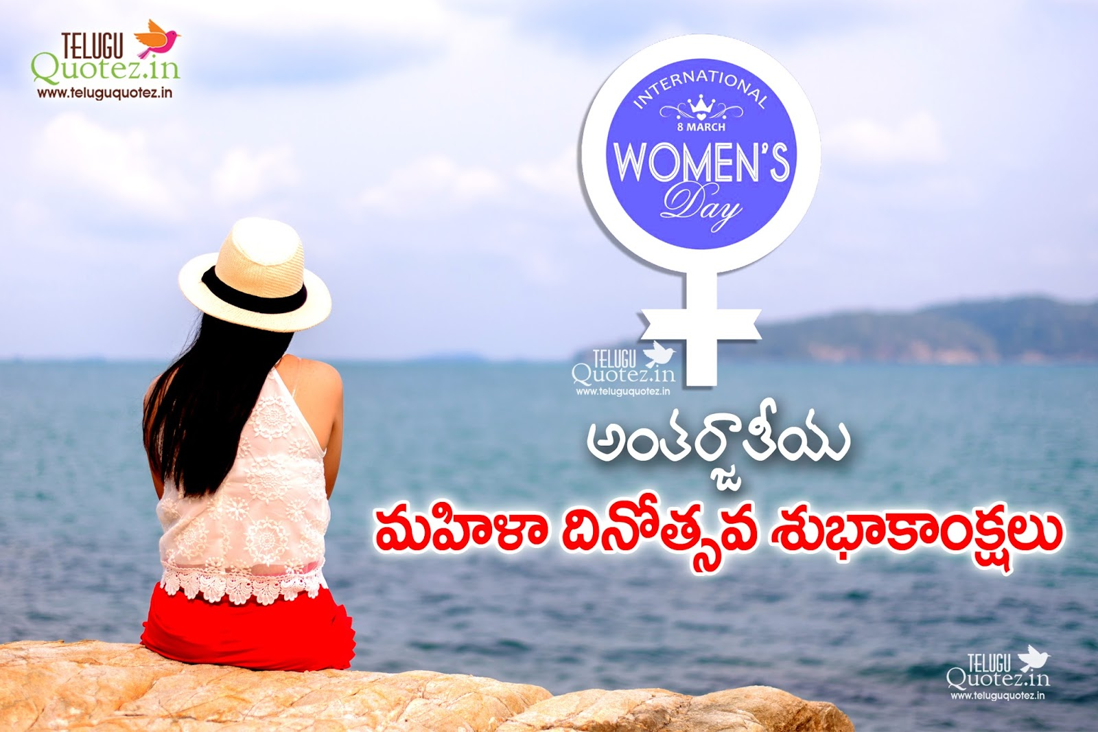 Womens Day Telugu Quotes And Wishes Hd Wallpapers Teluguquotezin