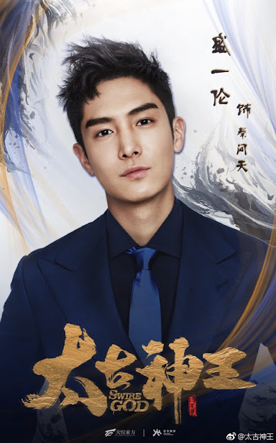 Swire God Sheng Yi Lun