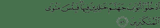 Surat Al Mu'min Ayat 76