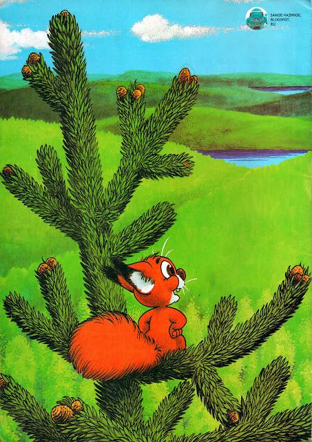 Книги СССР. Финские книги СССР для детей. Уско Лаукканен Бельчонок кисточка 1981.