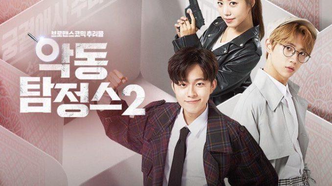Download Drama Korea Devil Inspector 2 Sub Indo Batch