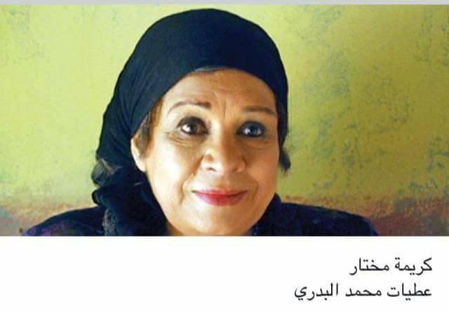 الاسم الحقيقى لـ كريمة مختار هو عطيات محمد الدبدرى