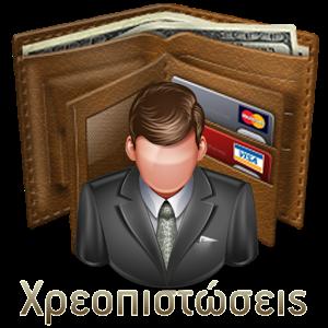 www.greekapps.info/2014/10/xreopistwseis.html#greekapps