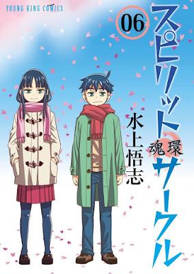 [Manga] スピリットサークル -魂環- 第01-06巻 [Spirit Circle Vol 01-06] Raw Download