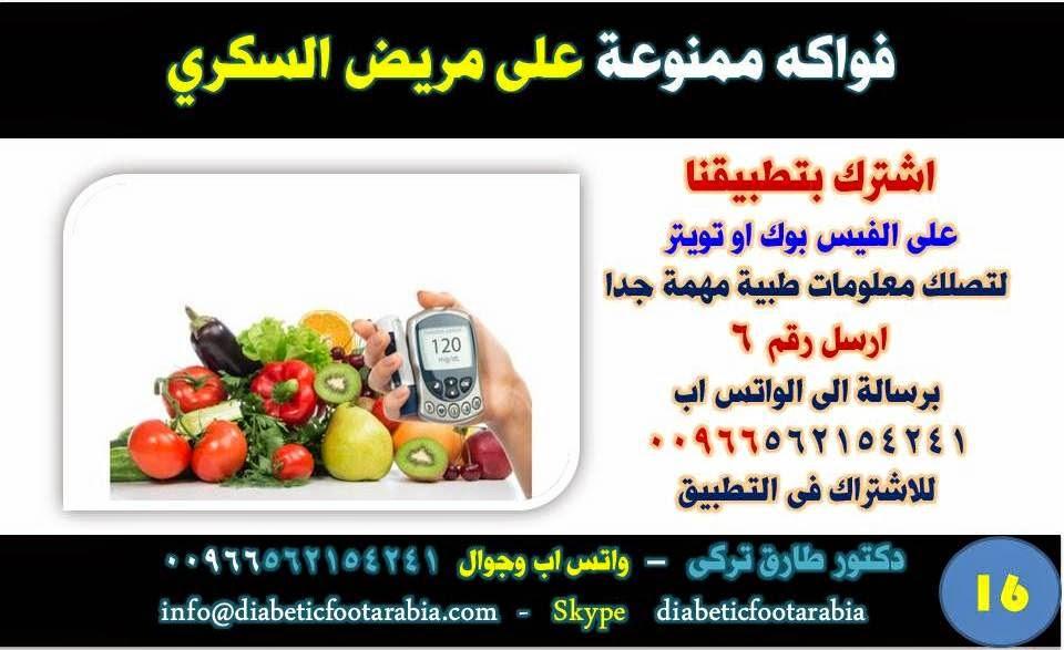 1ff457d38 عيادة العناية بالقدم السكرى بالرياض: فواكه ممنوعة على مريض السكري