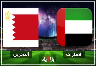 اون لاين مشاهدة مباراة الامارات والبحرين بث مباشر اليوم 5-1-2019 في كأس الأمم الأسيوية