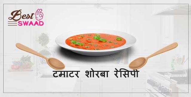 Tomato Shorba Recipe
