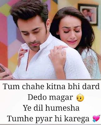 couple shayari, hindi couple shayari