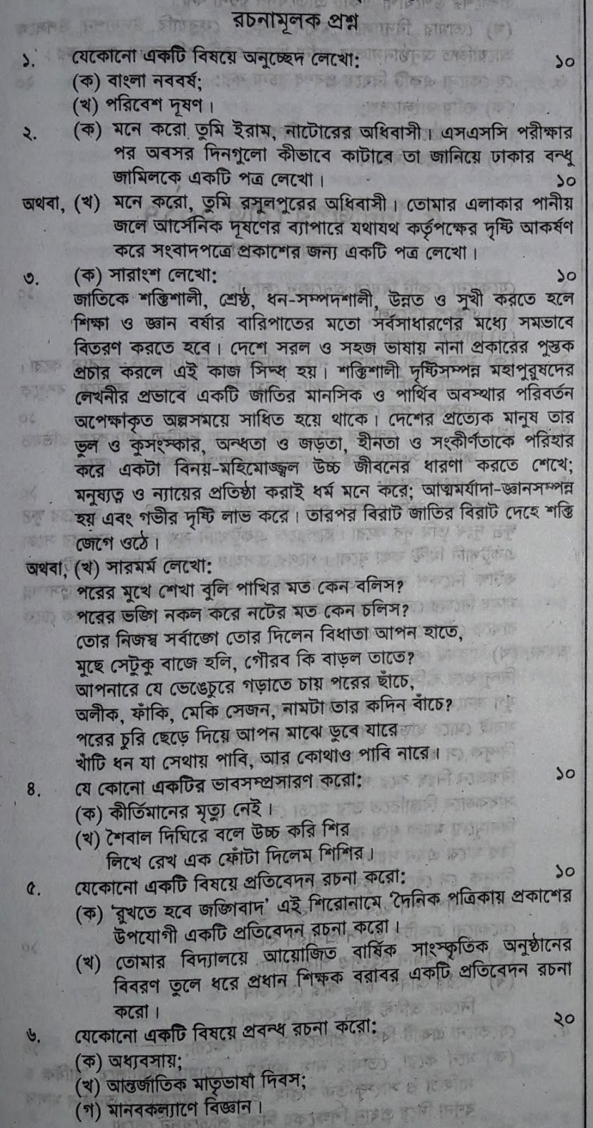 SSC Bangla 2nd Paper Model Question - 01