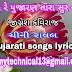 Jignesh Kaviraj, Chini Raval - Hure Pujaran Tara Soor Ni | Full VIDEO SONG | New Gujarati Movie 2018,gujarati songs lyrics