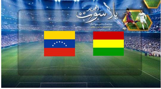 نتيجة مباراة بوليفيا وفنزويلا اليوم 22-06-2019 قناة Bein max كوبا أمريكا 2019