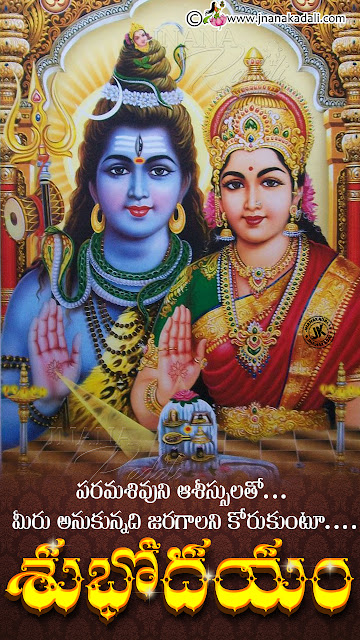 whats app status good morning quotes in telugu, lord shiva blessings on monday hd wallpapers free download