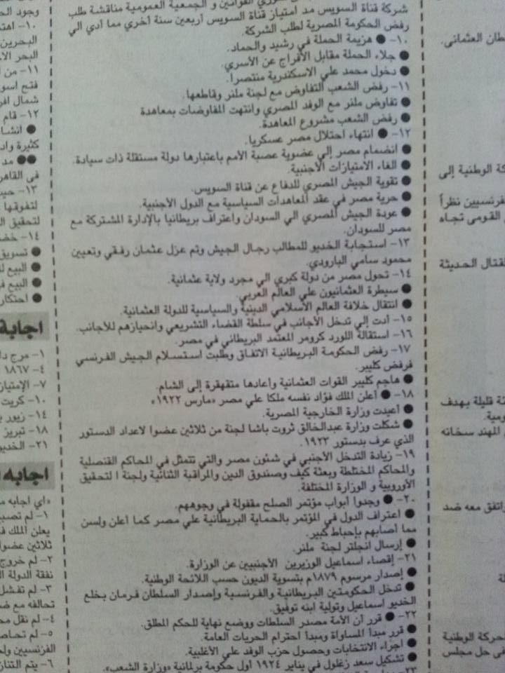 مراجعة جريدة الجمهورية تاريخ تالتة إعدادى2017 13