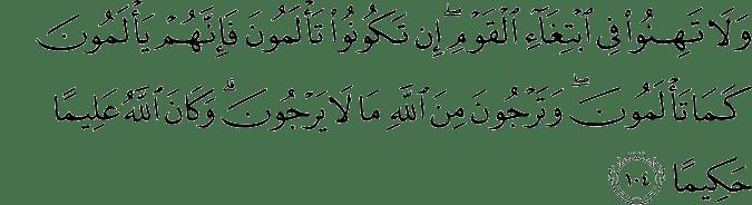 Surat An-Nisa Ayat 104