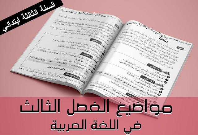 اختبارات في اللغة العربية لجميع الفصول للسنة الثالثة ابتدائي