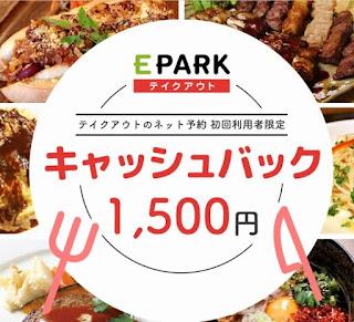 https://takeout.epark.jp/2018_2000cp/