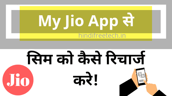 My Jio App Se Recharge Kaise Kare in Hindi [Complete Guide]