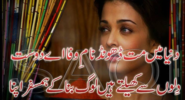 whatsapp status latest 2017 sms poetry in urdu dilon se khelte hain loog bana ke humsafar apna