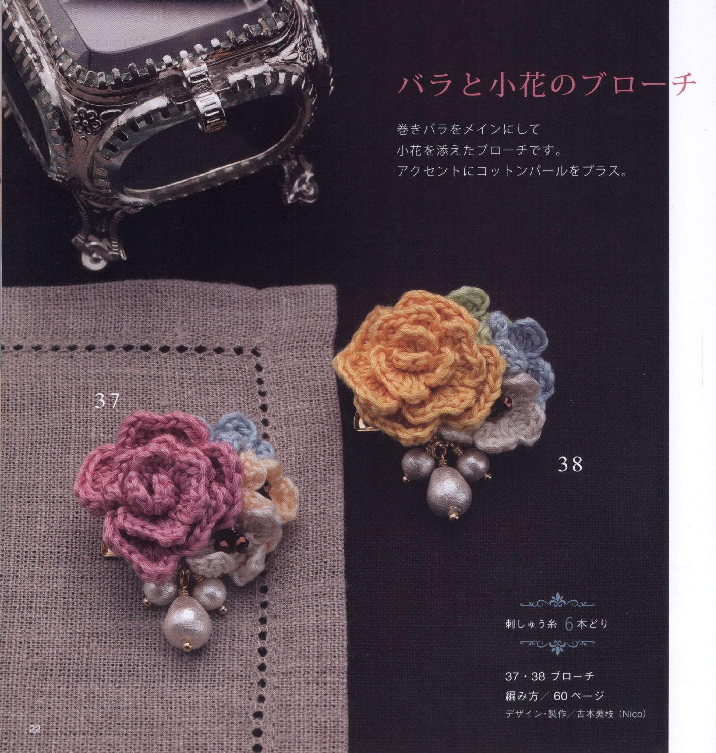 PATRONES GRATIS DE CROCHET: Bello BROCHE con FLORES a crochet ...
