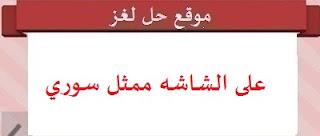 على الشاشه ممثل سوري