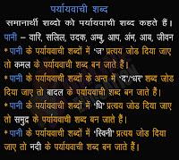 Pryayvachi Shabd