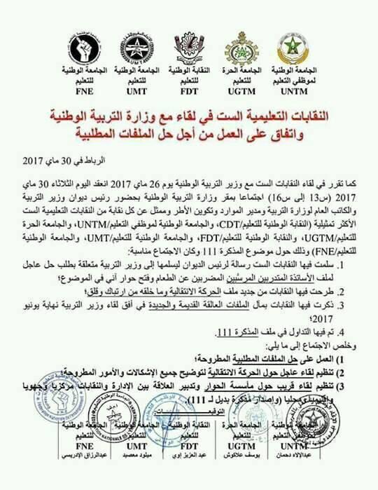 النقابات التعليمية تتفق مع الوزيرحصاد من اجل حل الملفات المطلبية 30/05/2017