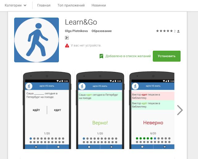 мобильное приложение для изучения глаголов движения  learn& go