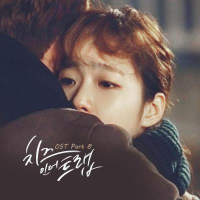 Chord : Tearliner Ft. Kim Go Eun - Attraction (OST. Cheese In The Trap)