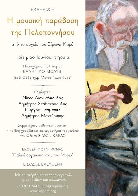 Μεγάλη εκδήλωση για τη Μουσική Παράδοση της Πελοποννήσου