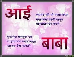 Happy Fathers Day Shayari in Marathi