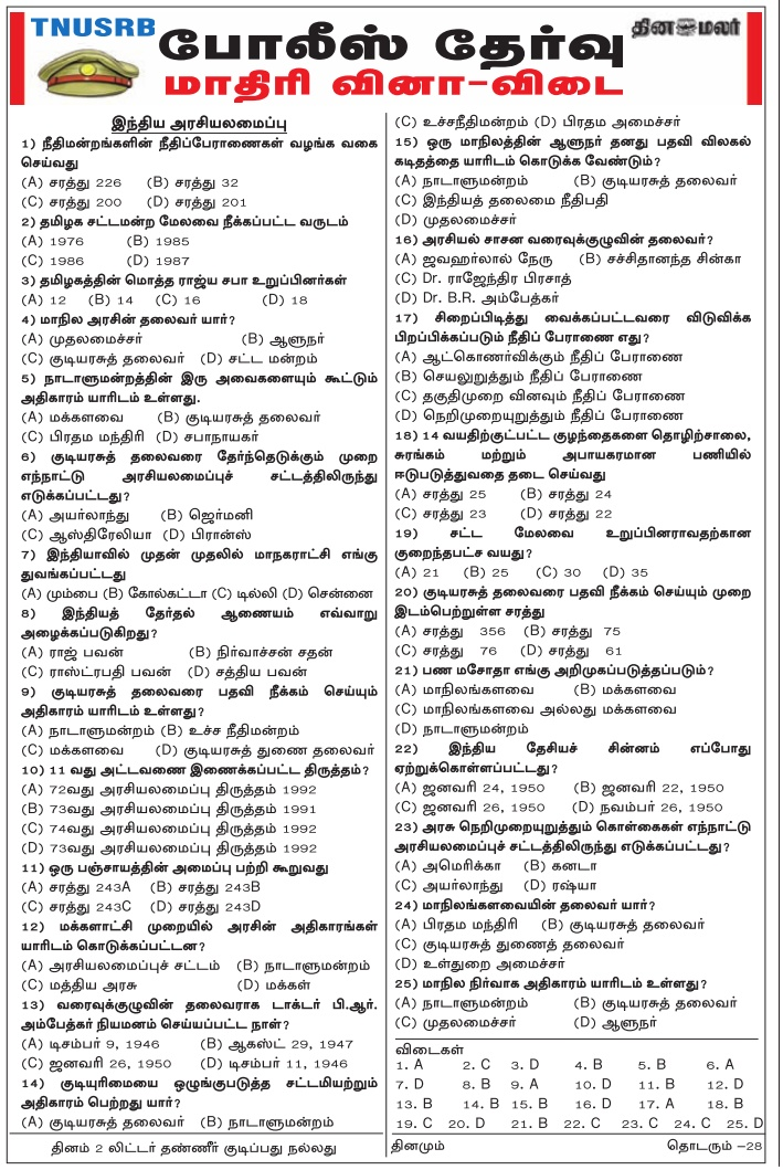 TN Police Tamilnadu Geography Model Papers - Dinamalar Jan 28, 2018, Download PDF