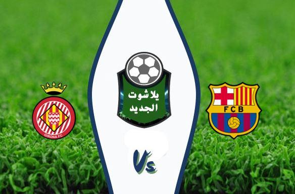 نتيجة مباراة برشلونة وجيرونا اليوم الاربعاء 16 / سبتمبر / 2020 في مباراة ودية