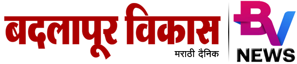 BADLAPUR No. 1 newspaper- Badlapurvikas.com: Latest Marathi News Headlines - Badlapurvikas