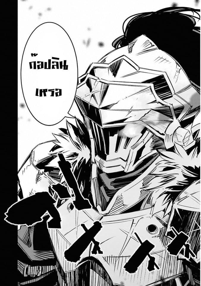 อ่านการ์ตูน Goblin Slayer Brand New Day ตอนที่ 6 หน้าที่ 27