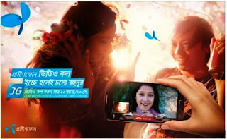 Grameenphone-3-Video-call