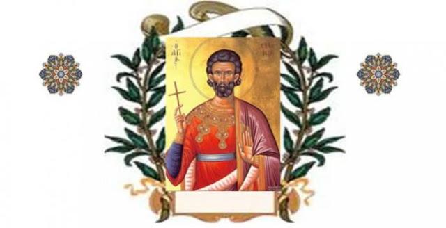 Τη μνήμη του Αγ. Ευγενίου θα τιμήσουν οι Πόντιοι της Σύρου