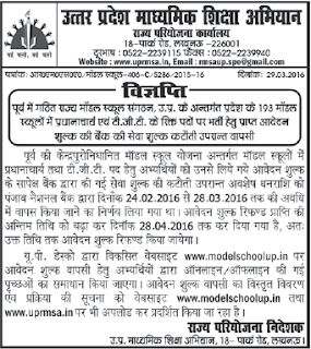 UP Model School Recruitment 2016, News Teacher Bharti