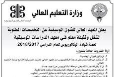 توظيف حكومي لسنه المالية 2017/2018 في وزارة التعليم العالي ( الكويتين فقط )