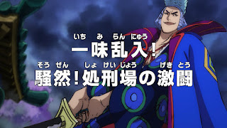 One Piece Episódio 942