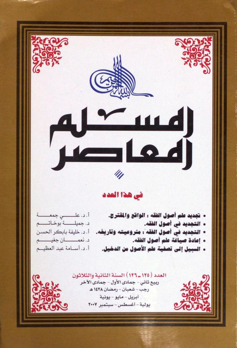 تحميل مجلة المسلم المعاصر pdf