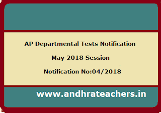 APPSC DEPARTMENTAL TESTS NOTIFICATION NO:04-2018