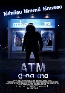 ATM ตู้ กด ตาย (2012)